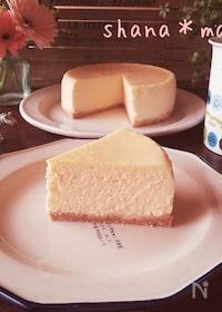 『ミキサーで♪なめらか~♪濃厚NYチーズケーキ♪』
