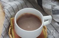 レンチンで簡単♪絶品ホットチョコレートを作ろう!