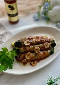 『ズッキーニの肉巻き にんにく白ワイン風味』
