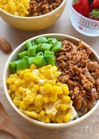 『コーン炒り卵と炒めハンバーグの洋風三色丼』