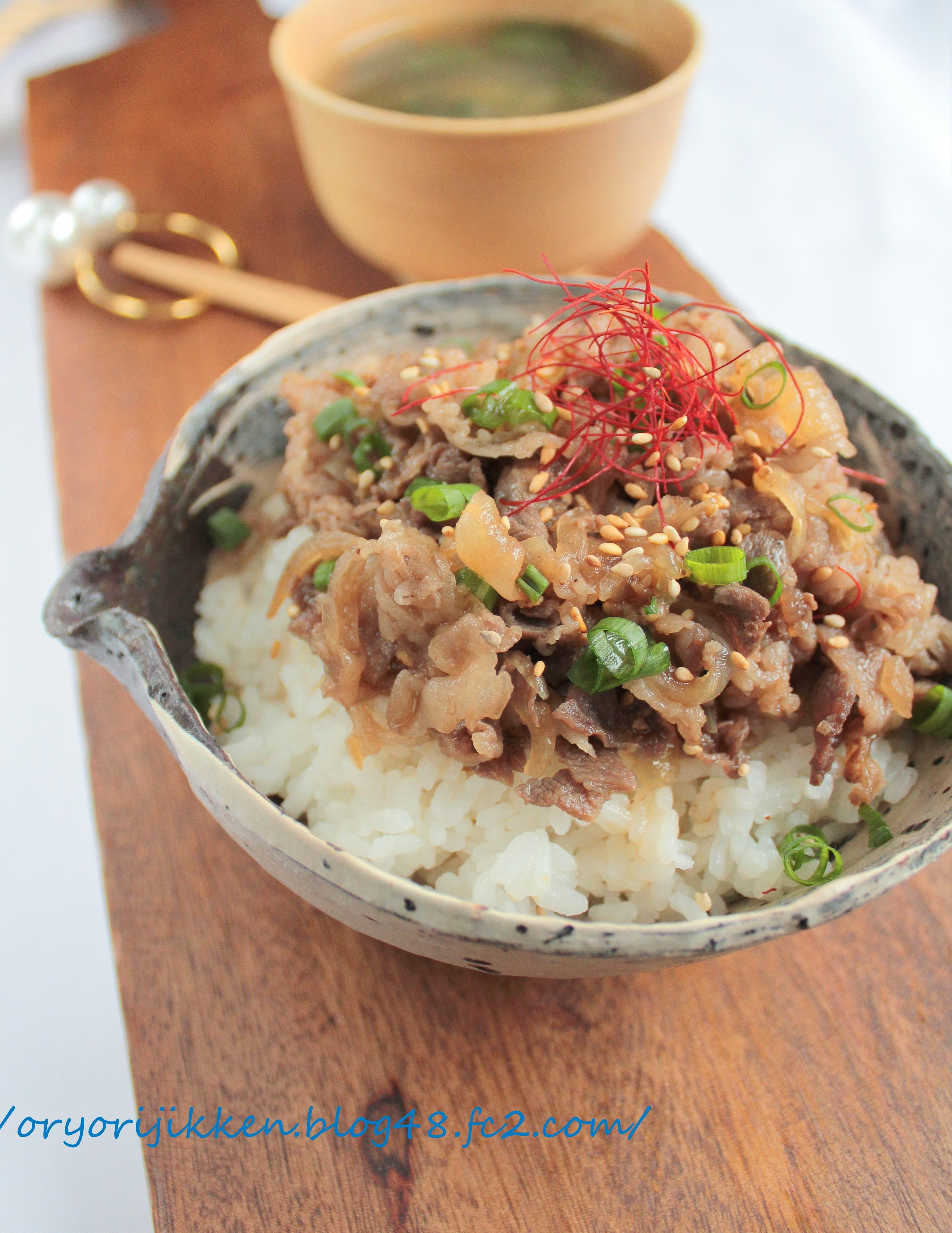 丼 レシピ 栄養士 牛
