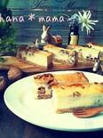 ザクザク♪クルミとバナナのベイクドチーズケーキ♪