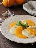 オレンジとモッツァレラチーズのサラダ 山椒風味