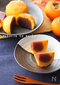 『柿大量消費!丸ごと柿ようかん』