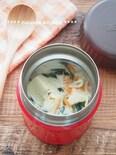 【スープジャー】切り干し大根と高野豆腐の豆乳スープ