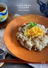 『さんま蒲焼缶で‼︎簡単♪混ぜ込み寿司』