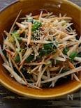 生ごぼうの韓国風サラダ