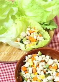 『エスニック味de彩り野菜と鶏肉のレタス包み』