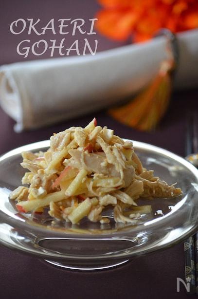 細く裂いた蒸し鶏と薄切りリンゴのマヨネーズ和えサラダ