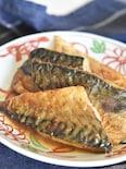 塩サバのマスタード照り焼き【冷凍・作り置き】