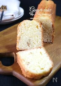 『生姜のパウンドケーキ。』