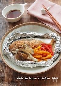 『トースターで。美肌な鮭のホイル焼き』