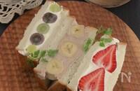 キュートな断面にときめく☆フルーツサンドの作り方