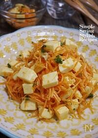 『デリ風モッツァレラチーズとニンジンのラペサラダ』