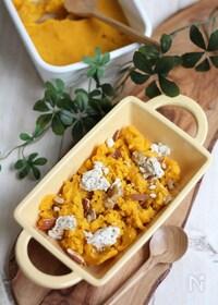 『チーズとナッツが美味しいマッシュドパンプキン』