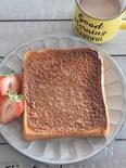 冷凍作り置きトースト~きなこバタートースト~