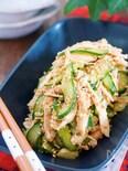蒸し鶏きゅうりのごまだく♡中華サラダ【#作り置き #レンジ】