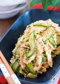 『蒸し鶏きゅうりのごまだく♡中華サラダ【#作り置き #レンジ】』