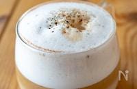 スパイス香る♪大人のカフェラテ