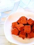 【手作りバレンタインチョコ】基本の生チョコレシピ#大量生産