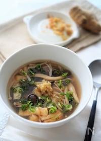 『たっぷりキノコの生姜スープ』