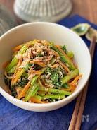 見栄え抜群☆小松菜とツナの旨味サラダ