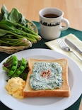 ほうれん草クリームチーズのトースト。野菜たっぷり朝ごはん!