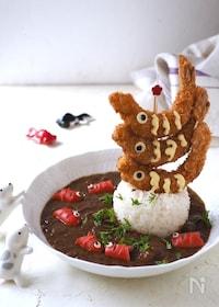 『子供が喜ぶ!鯉のぼり海老フライカレー【子供の日のお祝いに】』