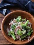 ブロッコリーと生ハムのサラダ。