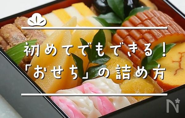 最も人気のある!】 おせち 料理 詰め 方 画像 , 人気の画像