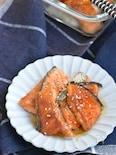 鮭のガーリック醤油照り焼き【冷凍・作り置き】