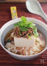 『パクチー香る くずし豆腐と豚ひきの中華茶漬け。』