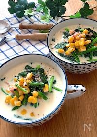『すぐできちゃう♡ほうれん草とコーンたっぷりヘルシー豆乳スープ』