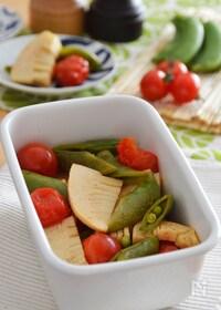 『筍とミニトマトの和風焼きマリネ。春の作り置きレシピ!』