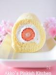 苺のロールケーキ 家庭にある材料で簡単に作れるレシピ