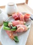 ねぎとエリンギのベーコン巻き&ミニトマトのベーコン巻き