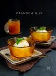 材料3つで超簡単☆オレンジミルクアイス!【袋揉み】