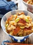 うな次郎と枝豆の炊き込みご飯【#簡単 #お弁当 #炊飯器】