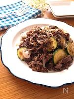 簡単シンプル美味しい♡牛肉とズッキーニのバルサミコ酢ソテー