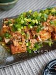 『生姜香る✨厚揚げのツナ生姜ダレ』