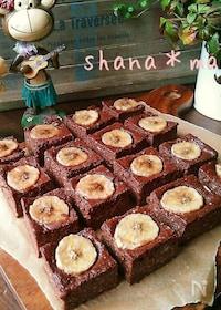 『バナナ救済♪バナナと豆腐のむっちりヘルシーブラウニー♪』