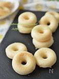 【クリームチーズの焼きドーナツ】#米粉#グルテンフリー#簡単