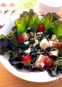 『もりもり食べられる♡豆腐とわかめの激ウマサラダ』