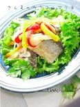 秋刀魚のカラフルマリネ