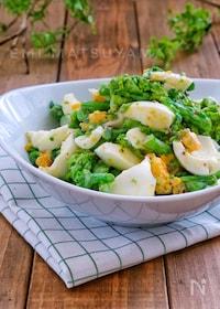 『*菜の花とゆで卵のハニーマスタードマヨサラダ*』