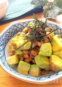『毎日食べたいほど美味しい♡アボカドと納豆の白だしわさび和え』