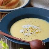 【パンに合うスープ】とうもろこしのポタージュ