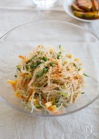 『野菜たっぷり!春雨サラダ』