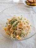 野菜たっぷり!春雨サラダ