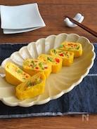 お弁当の彩りに◎カラフル野菜の卵焼き